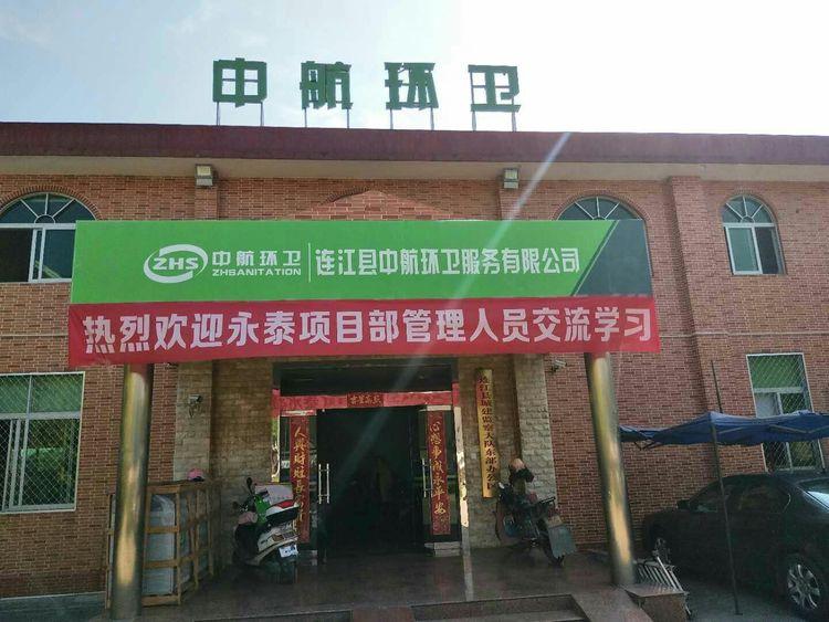 永泰县市容环境管理中心环卫科应邀参加中航环卫连江服务公司交流会